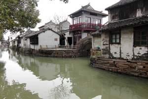 上海到周庄水乡一日游要多少钱(天天特价,免费上门接送)