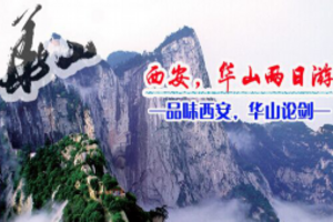 洛阳报名去华山旅游团<品味西安,华山论剑>西安、华山2日游