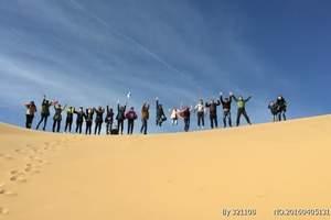 【特价】响沙湾一日游-鄂尔多斯一日游(特价旅游线路)