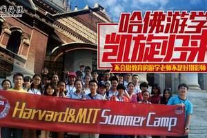 北京出发到美国游学之千人聚哈佛之美国名校探秘14天之旅