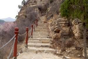 天津到通天峡太行山大峡谷、刘伶醉景区大三日游