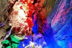 威海到梦幻天谷,彩虹沂水——沂水天谷·地下画廊 彩虹谷二日游