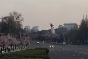 从沈阳去朝鲜旅游报团(平壤开城板门店元山金刚山双飞五日游)
