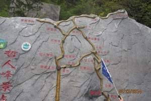 天堂寨-白马大峡谷-刘邓大军指挥部旧址-飞龙峡奇幻漂流2日游
