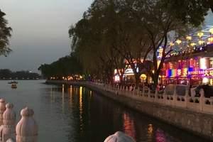 北京旅游团报价五日游_北京旅游攻略_北京旅游多少钱