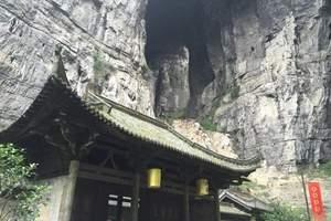 武隆天坑三桥+龙水峡地缝全含品质一日游 含中餐wifi换车