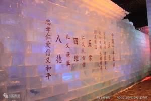 春节冰雪大世界一日游价格-冰雪大世界一个人多少钱-报名热线