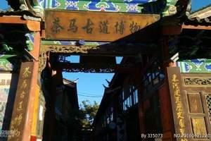 【亲子游】广元到丽江大理双飞五日纯玩游_广元旅行社旅游团
