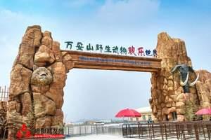 洛阳万安山野生动物园门票特价 动物园玻璃桥