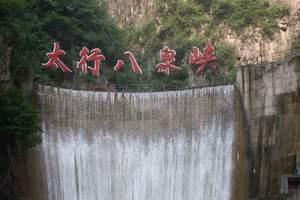 太原到太行山大峡谷旅游团-黑龙潭、红豆峡二日游