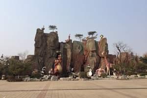 泰安去济南野生动物园(章丘新园)门票 自驾一日游门票 电子票