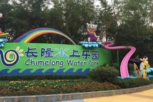南宁到广州长隆欢乐世界或水上乐园高铁2日半自助游