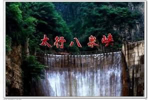 八泉峡在哪里_八泉峡好玩吗_八泉峡景点介绍_郑州到八泉峡两日
