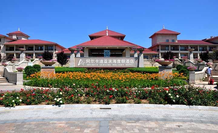 【北戴河阿尔卡迪亚度假酒店】有私人海滩的五星级酒店