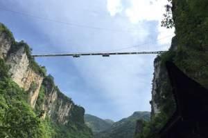 武汉到张家界大峡谷玻璃桥、凤凰古城火车3日游_武汉到湖南旅游