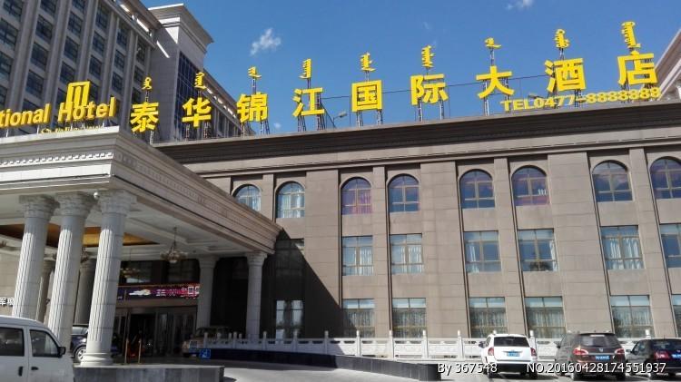鄂尔多斯泰华锦江国际大酒店