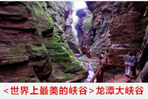 ★洛阳跟团到龙潭大峡谷一日游旅游报价_洛阳周边好玩的山水景区