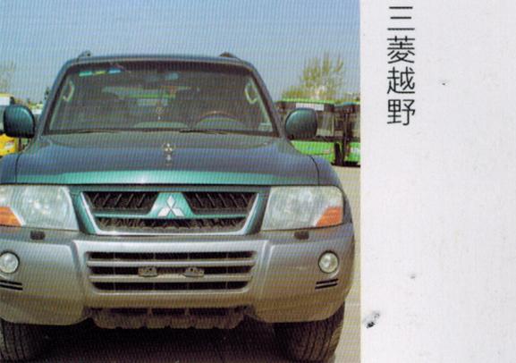 【六安租车_六安包车公司】三菱越野车(5座)