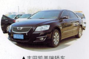 【六安租车联系方式_六安结婚包车公司】丰田轿车5座
