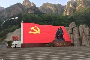 党支部组织红色旅游团-西柏坡、天然瀑布-沕沕水汽车二日