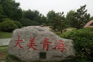【纯玩无购物】蓬莱阁、刘公岛 烟台威海蓬莱【乐享极致】二日