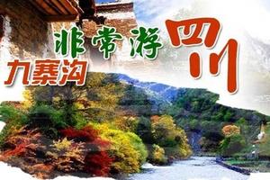 牟尼沟好玩吗_四川牟尼沟好玩的景点_郑州西安直飞牟尼沟五日游