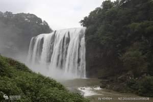 【贵州不贵双飞六日】黄果树/陡坡塘/马岭河/万峰林/罗平油菜