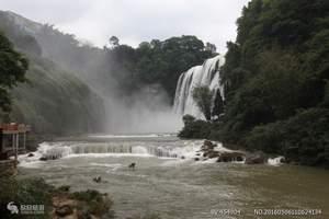 石家庄去贵州旅游多少钱 石家庄至贵州双飞五日游景点有哪些