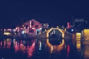 上海出发西塘乌镇东西栅二日游