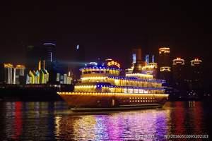 重庆夜景游哪艘船最好_最新的两江夜景游船