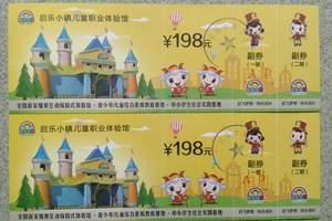 邯郸启乐小镇儿童职业体验馆团体票