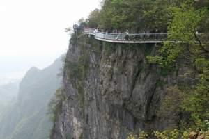 张家界森林公园凤凰古城天门山五日游(纯玩线路)