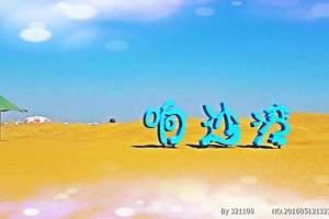 鄂尔多斯大草原-响沙湾-成吉思汗陵二日游,高标团