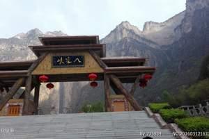 邯郸到山西八泉峡山水汽车一日游【山西八泉峡景区】