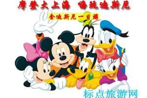 上海迪士尼一次入园、杜莎夫人蜡像馆、长风海洋世界纯玩二日游