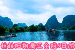 ★洛阳报名去桂林大漓江火车6日游价格_洛阳去桂林全陪旅游团