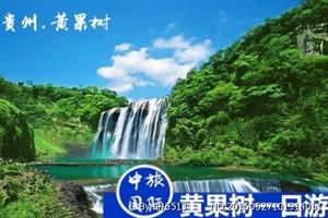 贵州黄果树瀑布一日游-黄果树跟团游