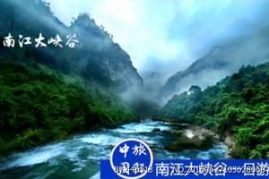 贵州南江大峡谷休闲观光汽车一日游跟团游