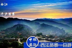 贵州西江千户苗寨一日游/贵州旅游景点/贵州旅游攻略/贵州跟团