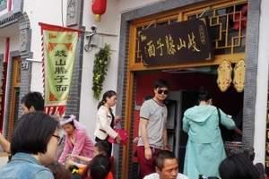 三门峡地坑院+陕州古城小吃街一日游(古镇小吃游)