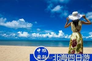 广西北海、涠洲岛双飞品质4日游 广西北海旅游攻略 涠洲岛住宿