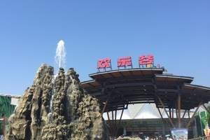 天津欢乐谷一日自驾游