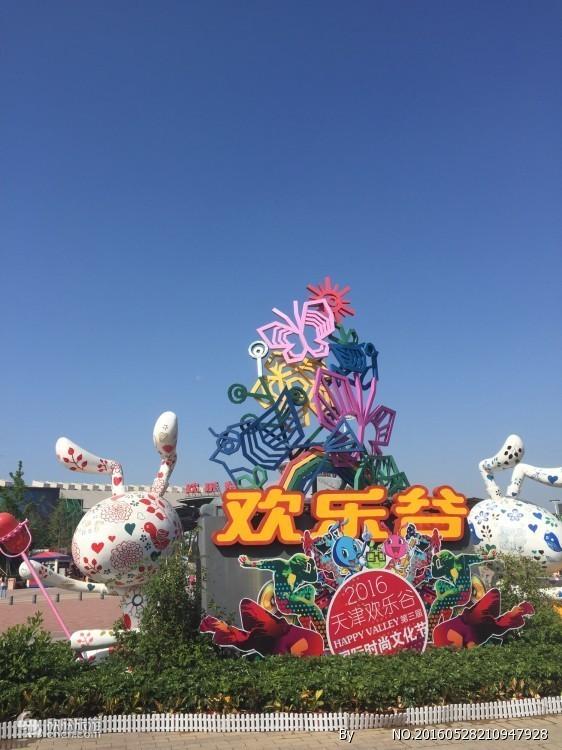 天津欢乐谷电子票