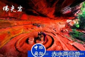 赤水精华二日游|贵州周边旅游攻略|贵州旅游去哪里玩?贵州旅游