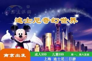 乌镇、南浔、迪士尼品质三日游_华东旅游线路(杭进沪出)