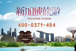 春节郑州到新加坡旅游_新加坡 马来西亚 波得申超值4晚6日游