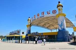 秦皇岛圣蓝海洋公园一日游直通车