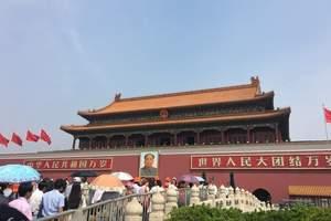天津到北京旅游_天安门升旗_颐和园_八达岭长城_故宫两日游