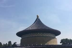 厦门旅行社_厦门到北京双飞五日游
