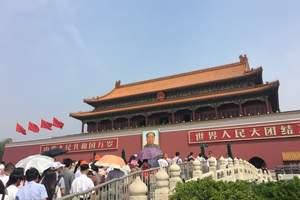洛阳到北京故宫、长城品质纯玩双卧五日游 纯玩少自费 每天发团